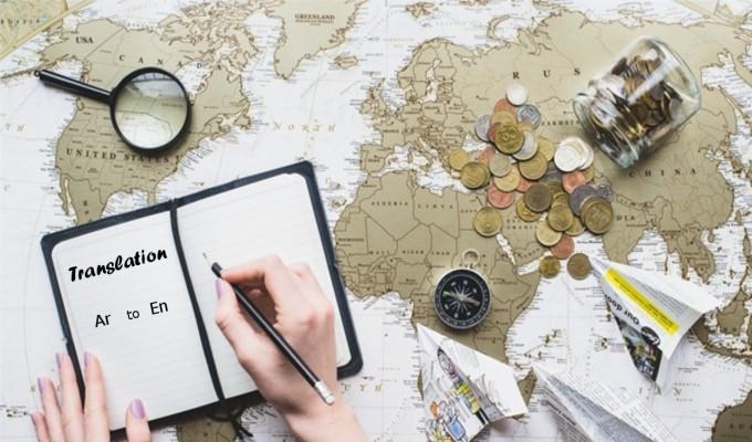 ما هي مجالات عمل المترجم؟